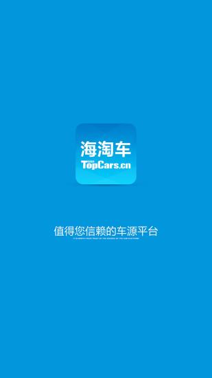 海淘车 V1.5.7 安卓版截图1