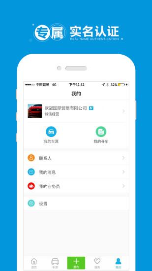 海淘车 V1.5.7 安卓版截图5