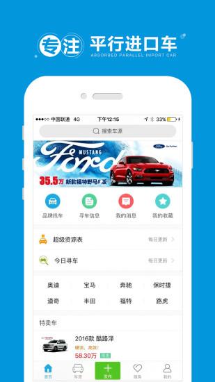 海淘车 V1.5.7 安卓版截图2