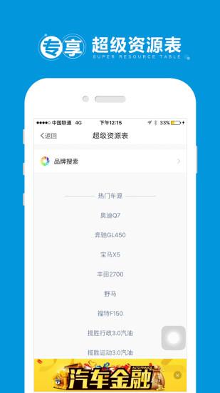 海淘车 V1.5.7 安卓版截图4