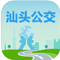 汕头公交 V1.9.2 iPhone版