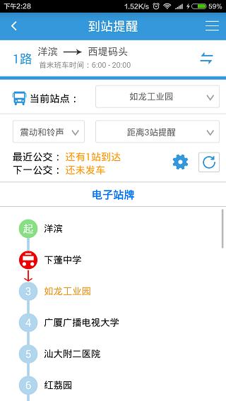 汕头公交 V2.0.2 安卓最新版截图1