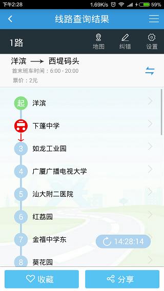 汕头公交 V2.0.2 安卓最新版截图3
