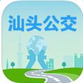 汕头公交 V2.0.2 安卓最新版