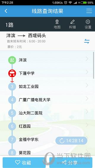 汕头公交App