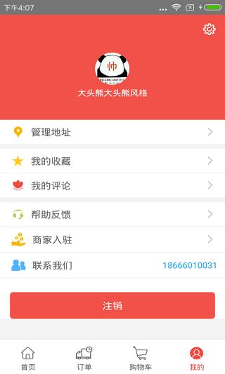熊猫到家 V7.0.4 安卓版截图3