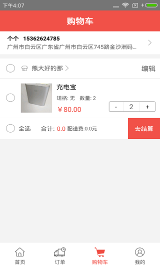 熊猫到家 V7.0.4 安卓版截图2