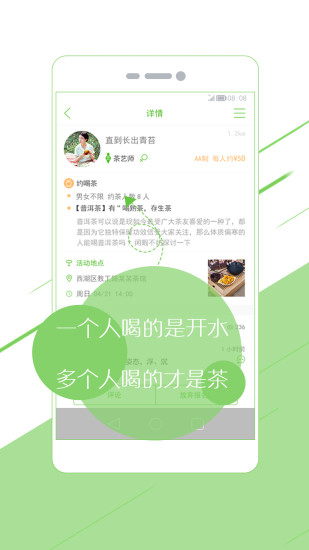 去喝茶 V1.1.7 安卓版截图4