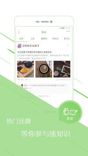 去喝茶 V1.1.7 安卓版截图1