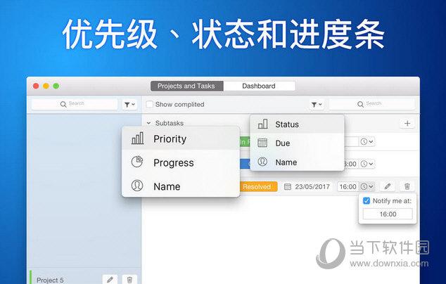 分割任务MAC版下载