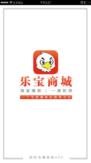 乐宝 V2.2.1 安卓版截图1