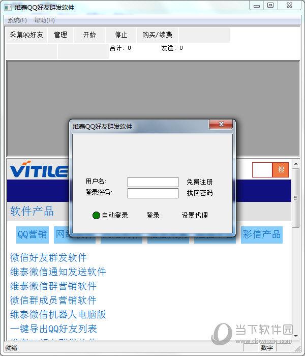 维泰QQ好友群发软件