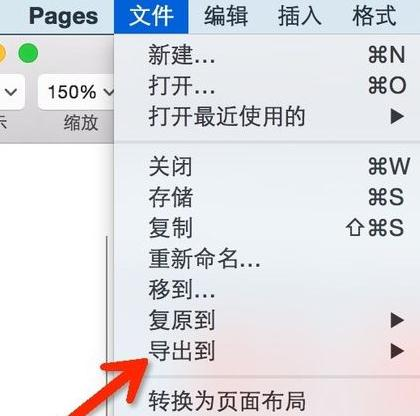 Pages转换成word教程1