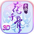花千骨 V3.4.0 iPhone版
