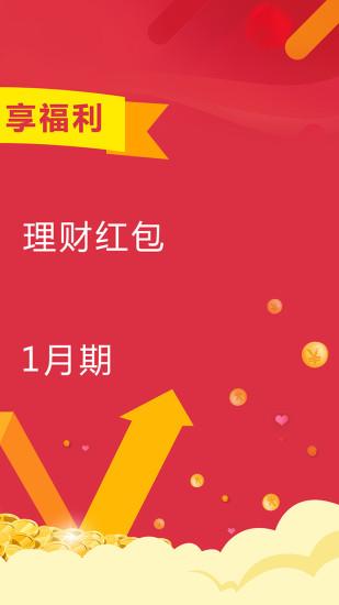 旺财谷 V4.5.1 安卓版截图2
