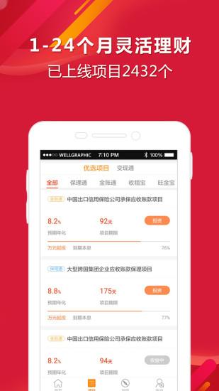 旺财谷 V4.5.1 安卓版截图3
