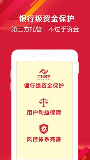 旺财谷 V4.5.1 安卓版截图4