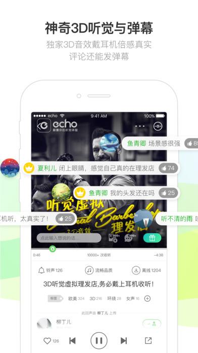 echo回声 V6.0.0 安卓版截图4