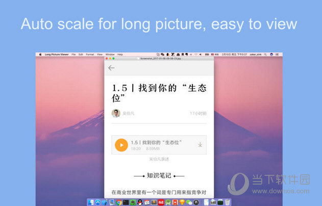 长图浏览器MAC版