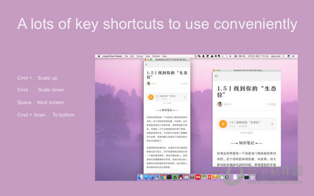长图浏览器MAC版下载
