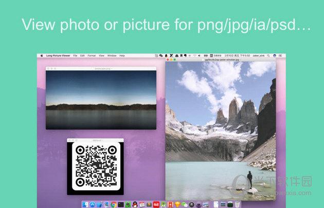 长图浏览器for MAC版