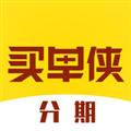 买单侠分期 V2.18.1 iPhone版