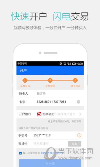 财富方舟iOS版