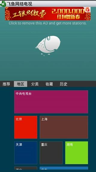 飞鱼网络电视 V1.36 安卓版截图1