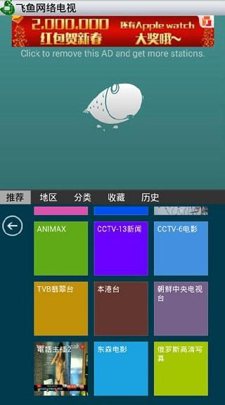 飞鱼网络电视 V1.36 安卓版截图3