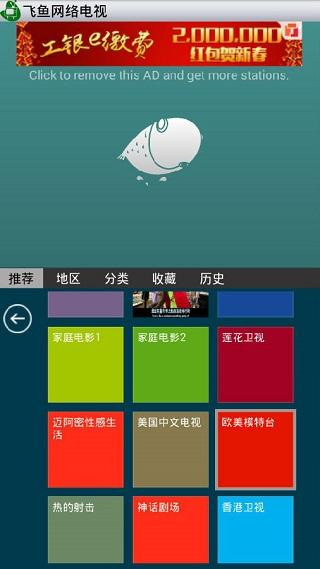 飞鱼网络电视 V1.36 安卓版截图2