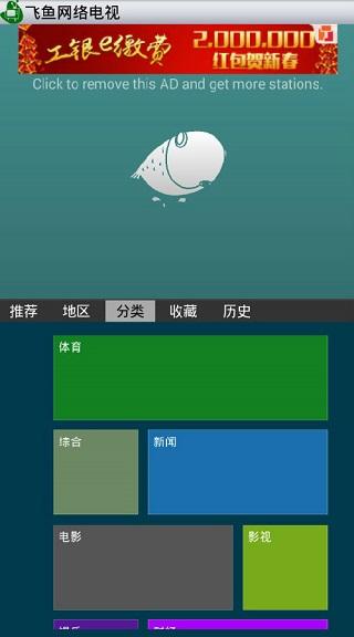 飞鱼网络电视 V1.36 安卓版截图4