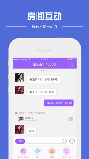 星娱 V3.4.0 安卓版截图3