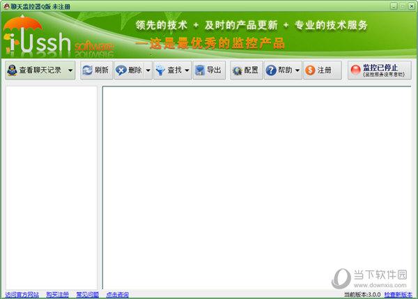 QQ聊天监控软件