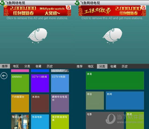 飞鱼网络电视电脑版