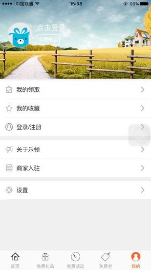 乐领 V1.0.20 安卓版截图4