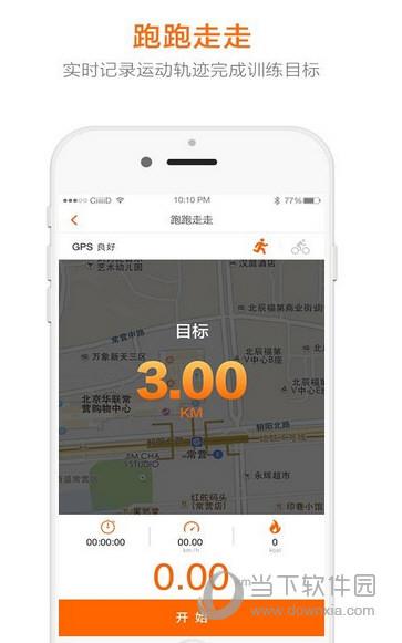动享国app