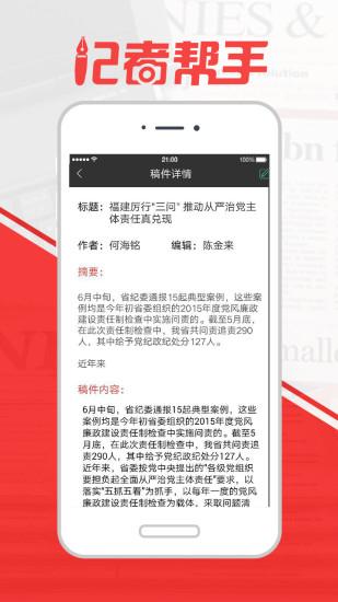 记者帮手 V1.6.170306 安卓版截图4