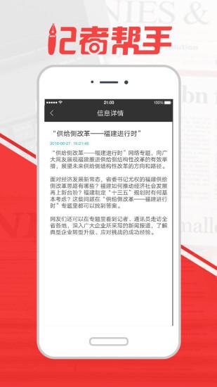 记者帮手 V1.6.170306 安卓版截图3