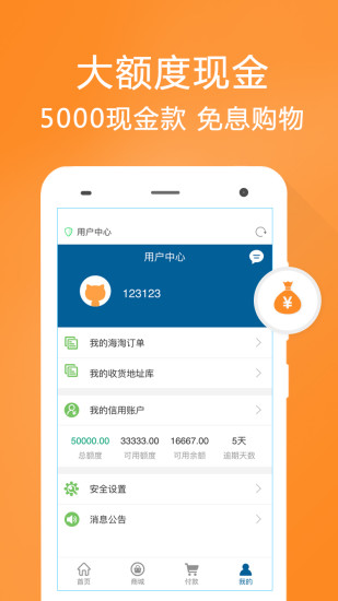 新易贷海贝 V1.5.2 安卓版截图4