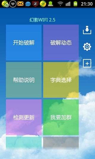 幻影WIFI密码破解器 V4.38 最新安卓版截图1