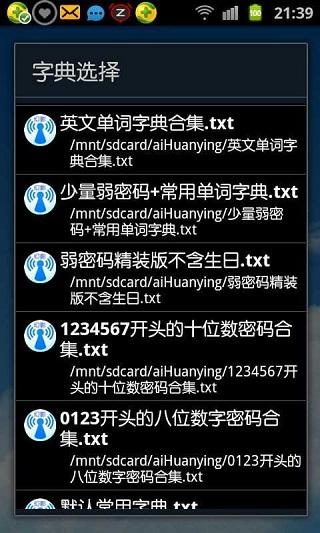 幻影WIFI密码破解器 V4.38 最新安卓版截图2