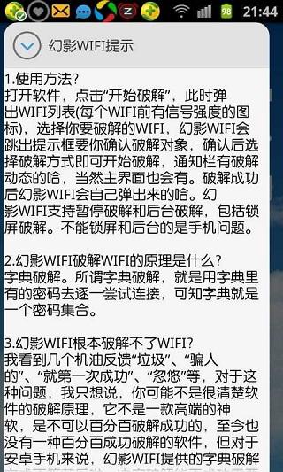 幻影WIFI密码破解器 V4.38 最新安卓版截图3