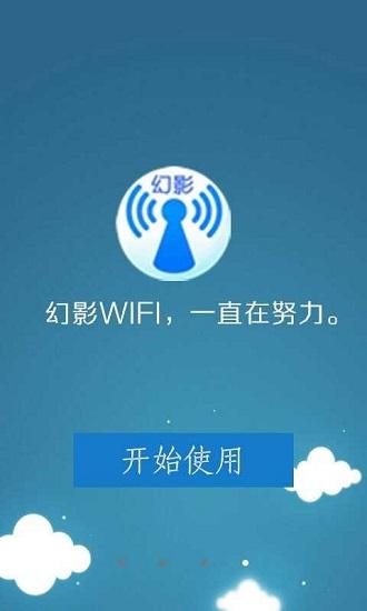 幻影WIFI密码破解器 V4.38 最新安卓版截图4