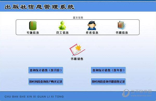 科羽出版社信息管理系统