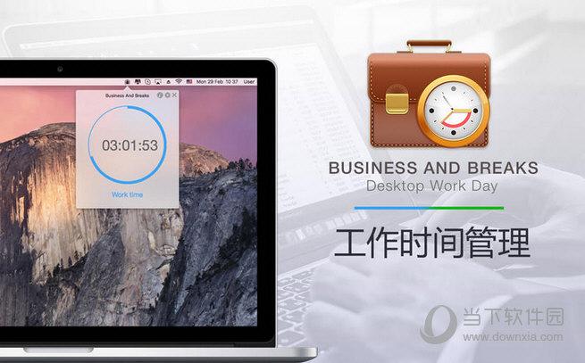 桌面工作日MAC版