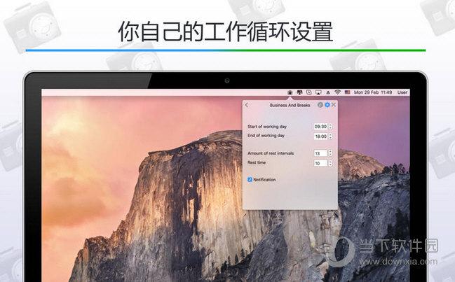 桌面工作日For MAC版