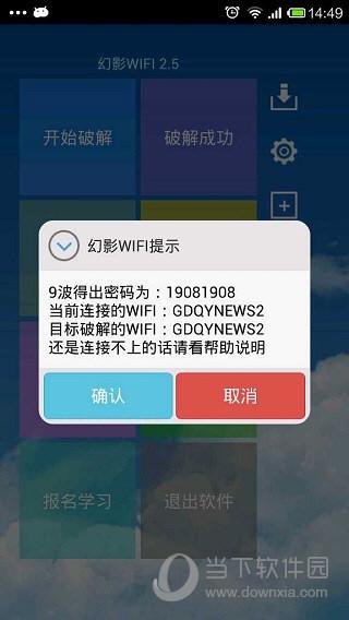 幻影WIFI密码破解器