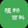 植物百科 V2.4.7 安卓版