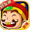微嗨斗地主 V3.8.2 iPhone版