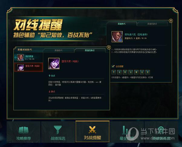 TGP腾讯LOL英雄联盟助手官方下载